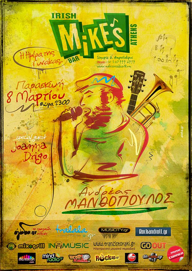 Ανδρέας Μανθόπουλος Live!!