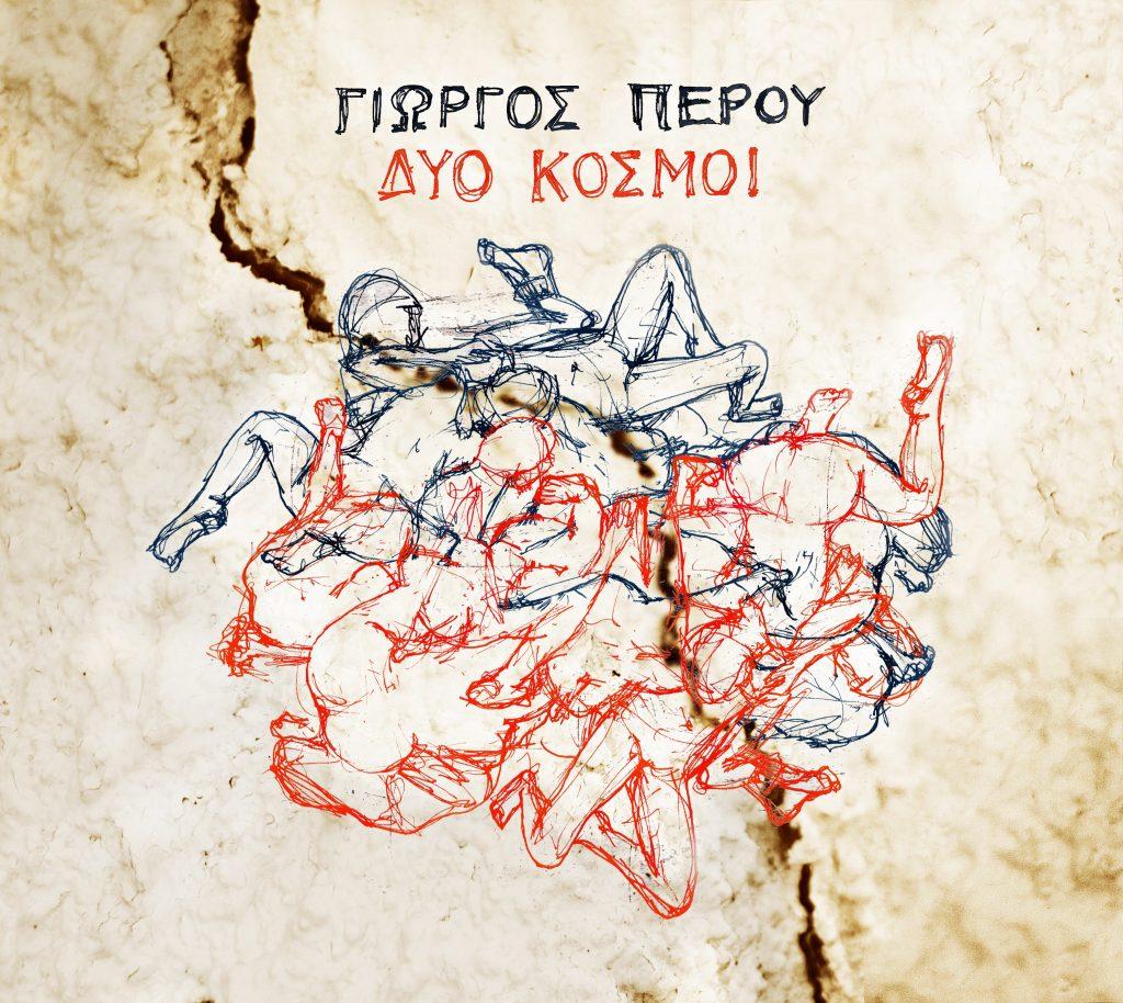 Giorgos Perou Dio Kosmoi Album en8eto selides eksofyllo