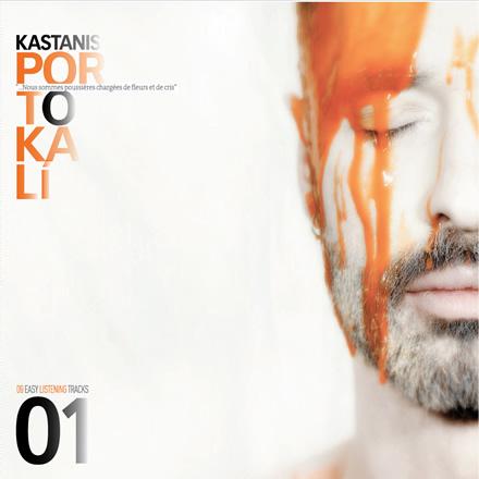 cd_portokali