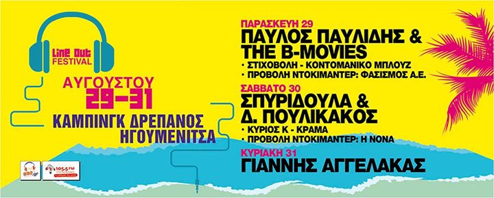 Line Out Festival 29-31.8 @ camping Δρέπανος, Ηγουμενίτσα