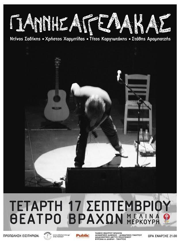 Ο Γιάννης Αγγελάκας LIVE στο Θέατρο Βράχων