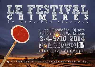 3ο Φεστιβάλ Χίμαιρες 3-4 & 5/10/2014 (Le Festival Chimeres 2014)