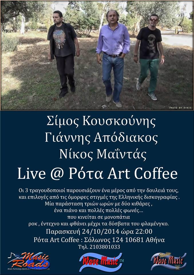 Σίμος Κουσκούνης - Γιάννης Απόδιακος - Νίκος Μαΐντάς Live @ Ρότα Art Coffee