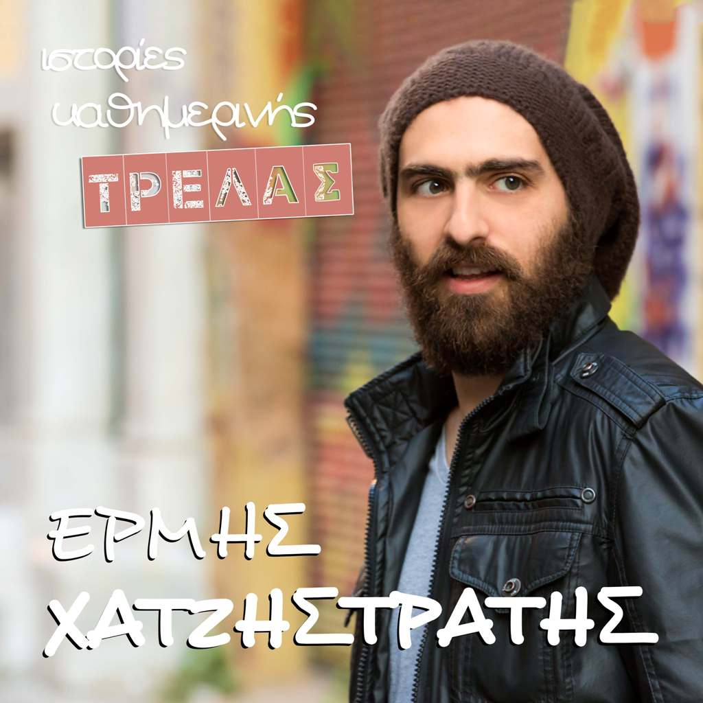 Ermis-CD-Cover