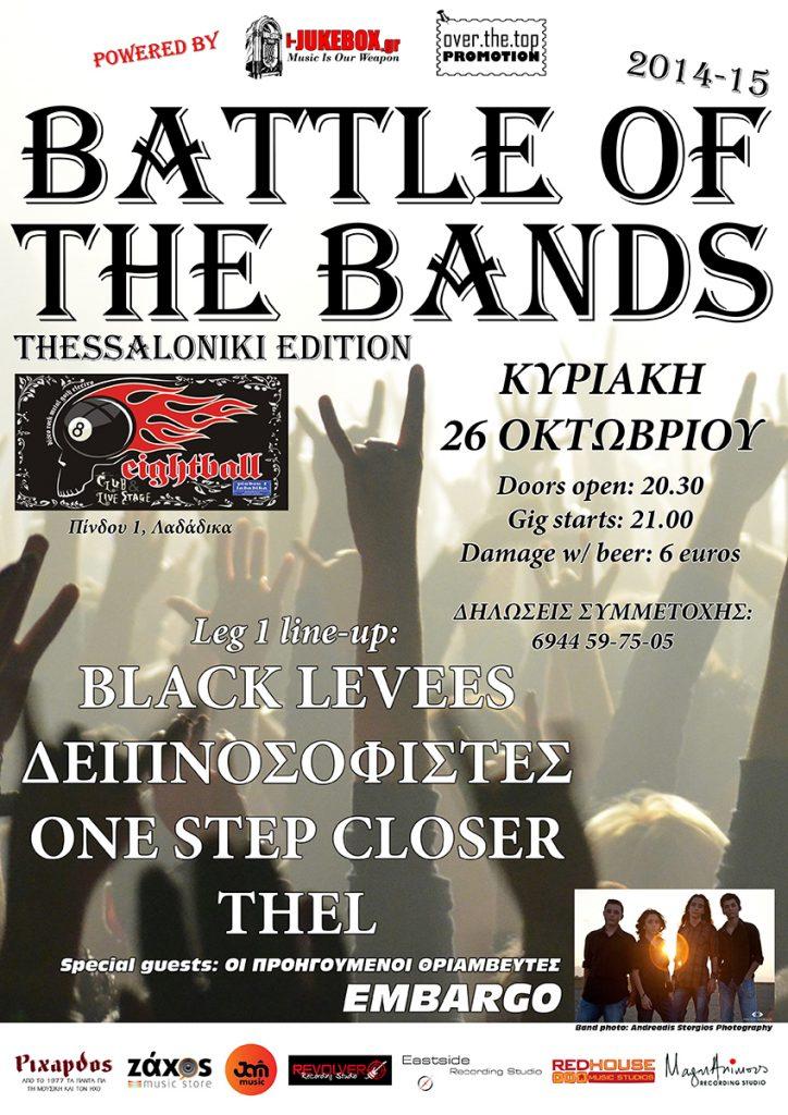 BATTLE OF THE BANDS / Thessaloniki Edition, Leg 1
