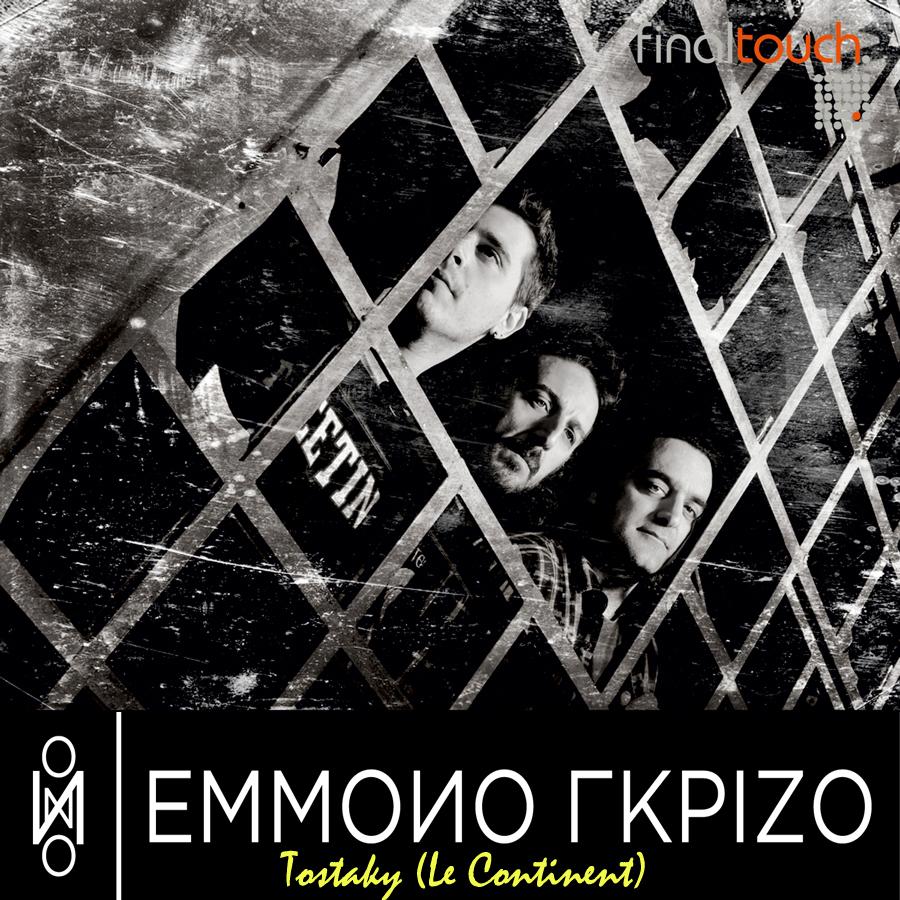 Emmono-Grizo-Tostaky