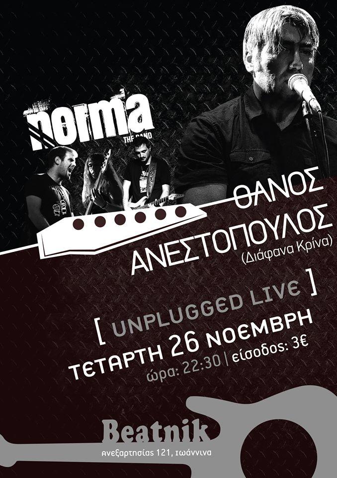 ΘΑΝΟΣ ΑΝΕΣΤΟΠΟΥΛΟΣ & NORMA the band - UNPLUGGED LIVE