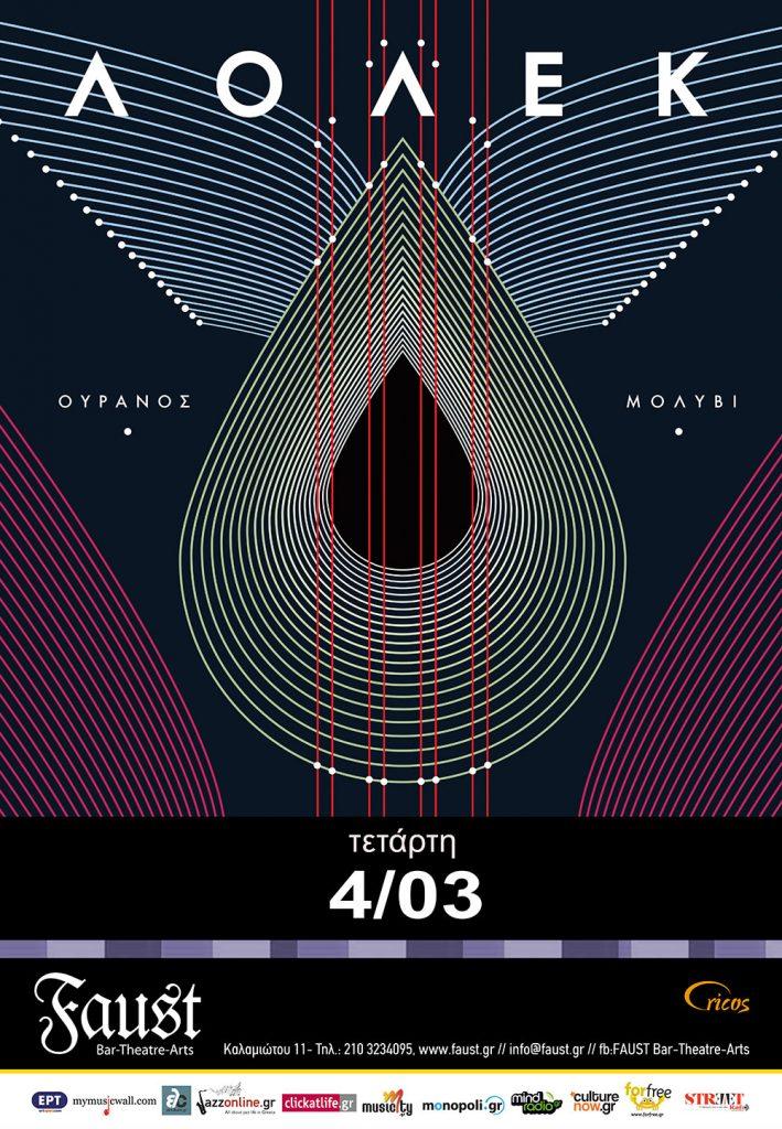 """ΛΟΛΕΚ // """"Ουρανός Μολύβι"""" live @ FAUST (4/3)"""