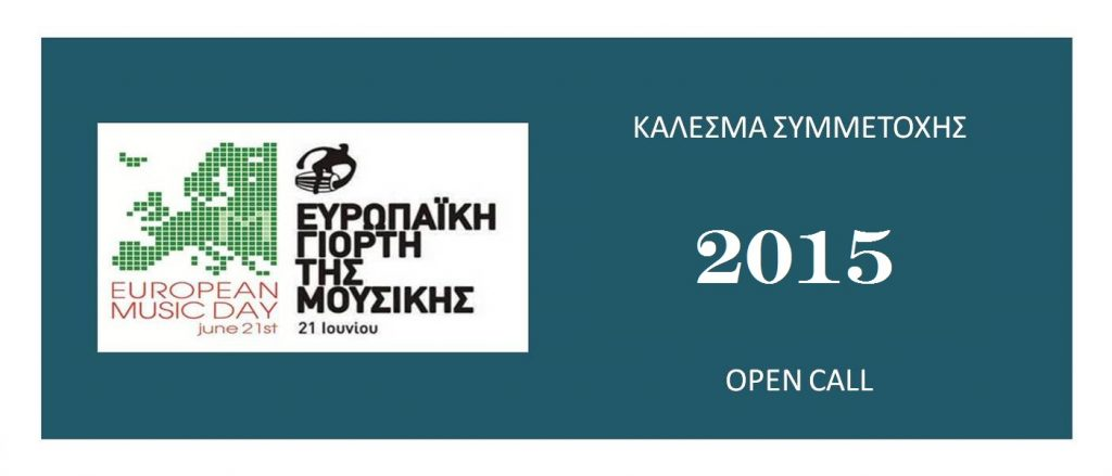 open call 2015