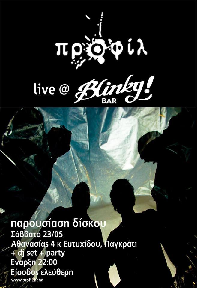 Προφίλ Live - Παρουσίαση δίσκου @ Blinky Bar