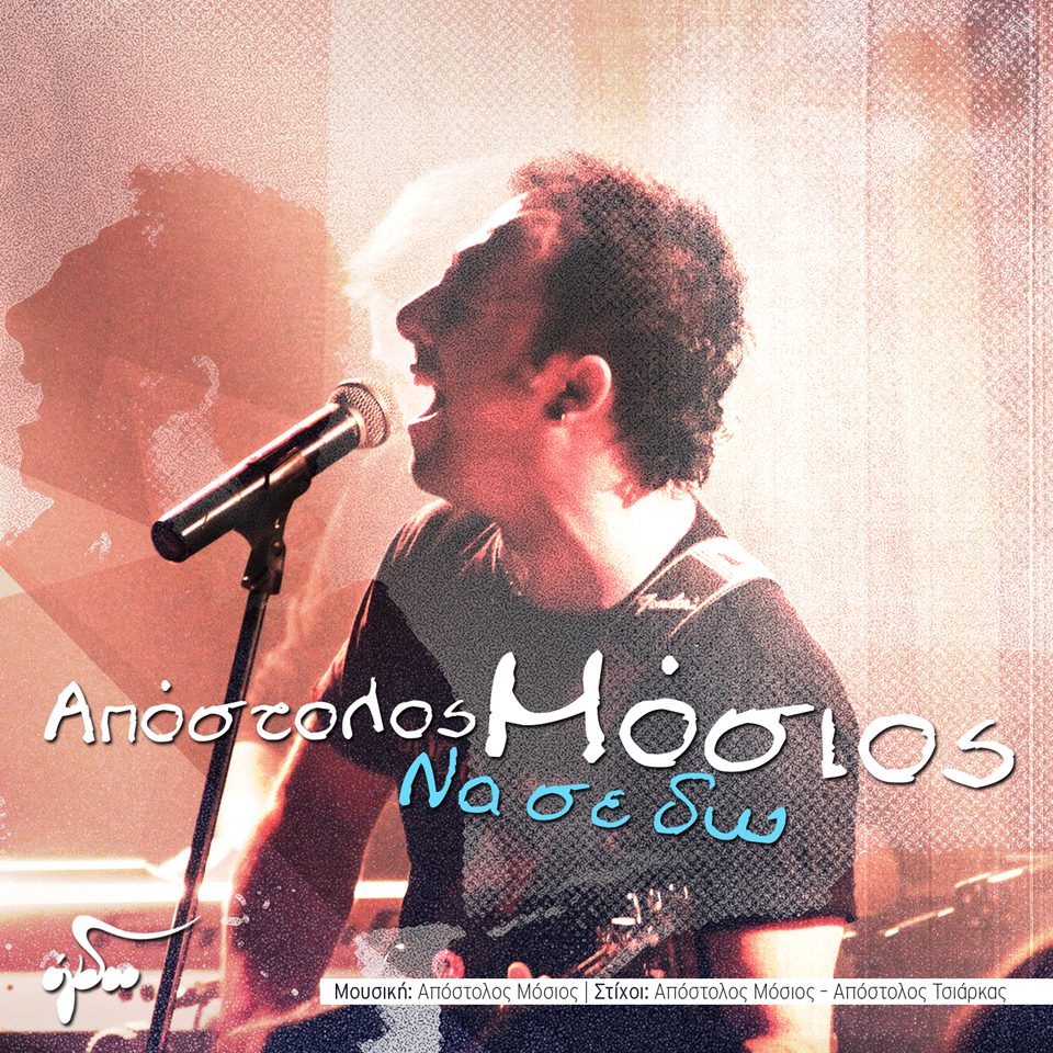 Mosios Cover