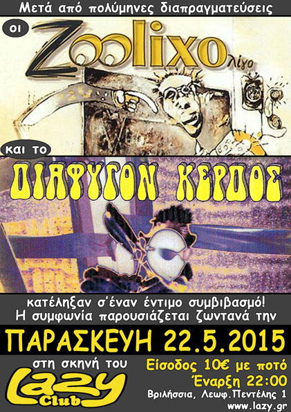 ZOOLIXO ΛΙΓΟ + ΔΙΑΦΥΓΟΝ ΚΕΡΔΟΣ LIVE @ LAZY CLUB ΠΑΡ 22/5/2015
