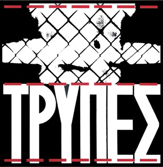 TRYPES2
