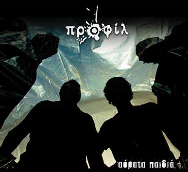 aorata-paidia-cover