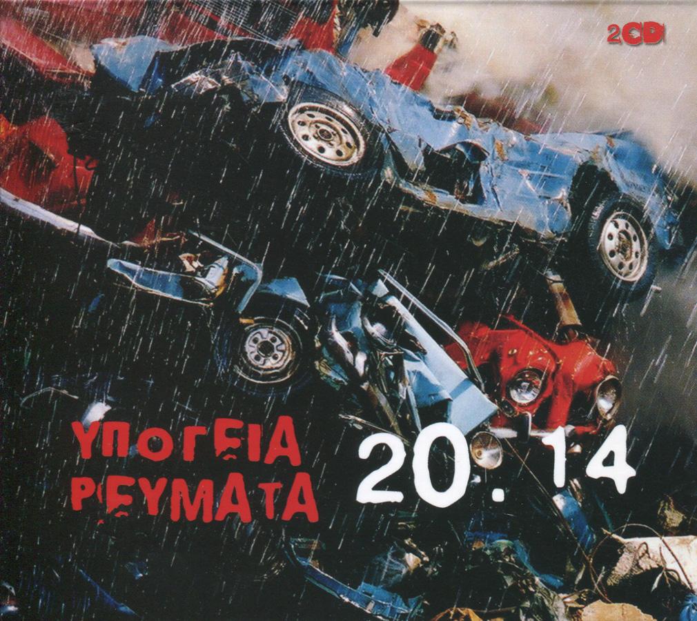 YpogiaReymata20.14front