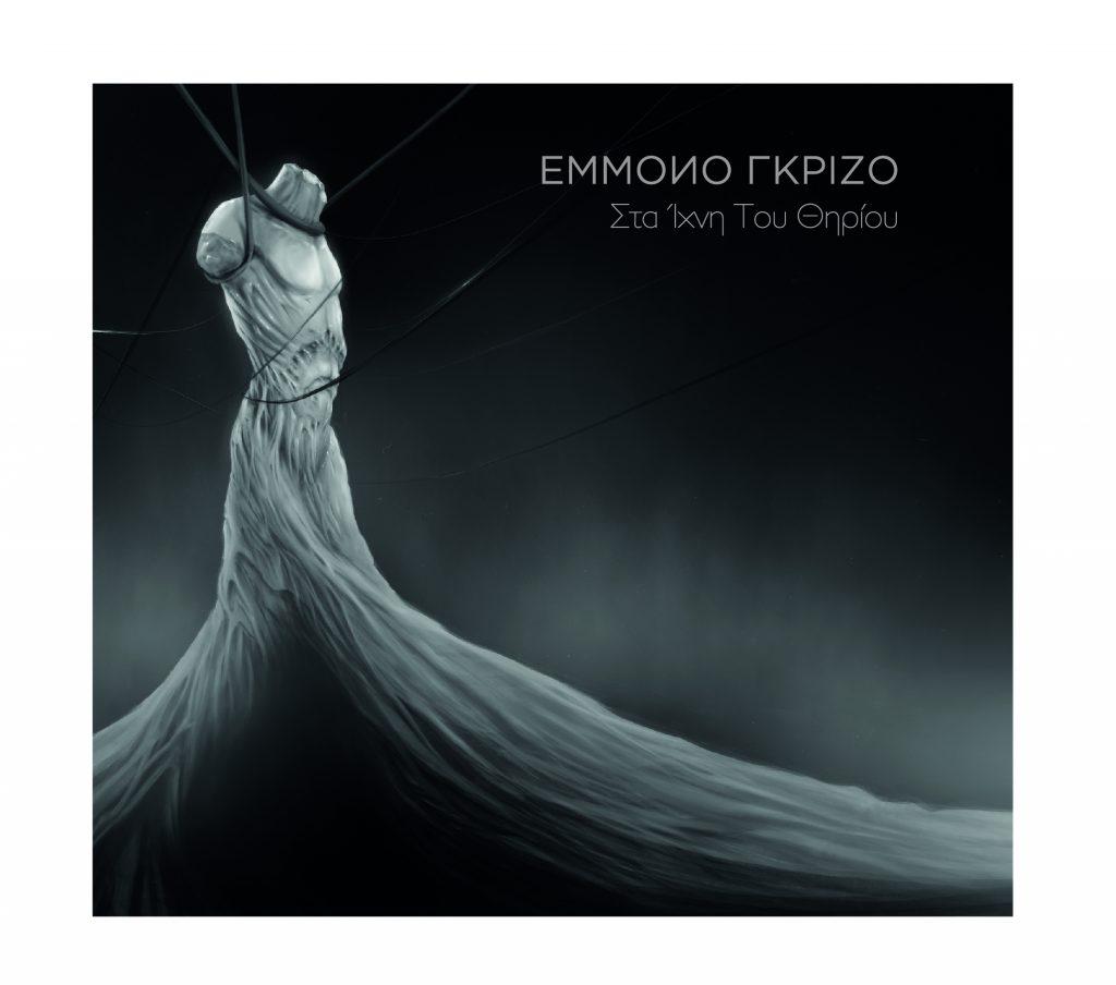 cover_emmono