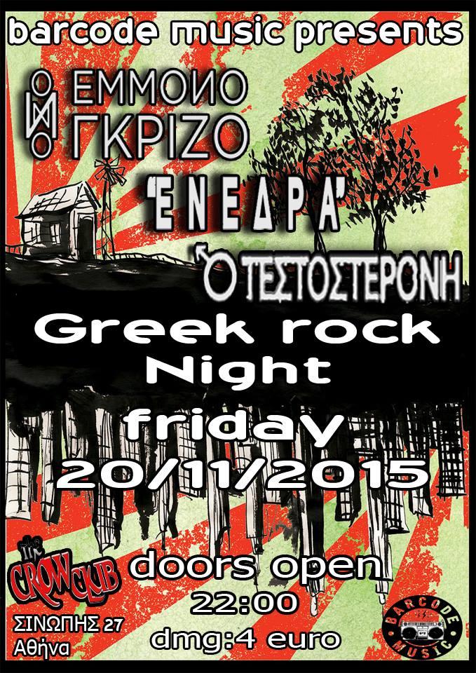 Έμμονο Γκρίζο, Ενέδρα & Τεστοστερὀνη|| The Crow Club || 20.11.2015