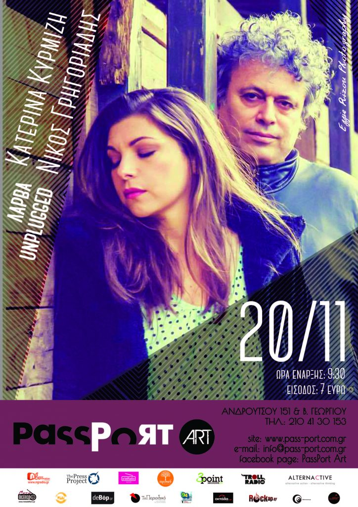 Κατερίνα Κυρμιζή - Νίκος Γρηγοριάδης Live @PASSPORT ART 20/11