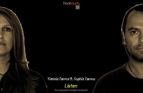 Tseros-Listen
