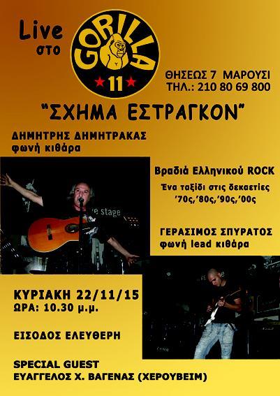 """""""Σχήμα Εστραγκόν"""" Live - Βραδιά ελληνικού ροκ..."""