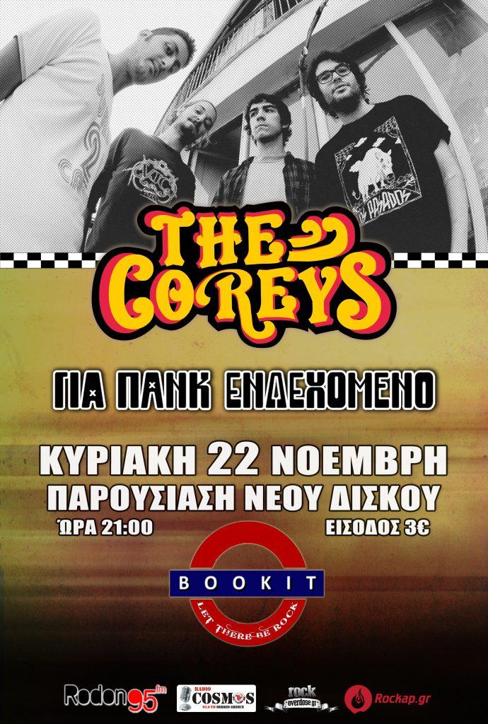 """Οι """"The Coreys"""" live στις Σέρρες"""