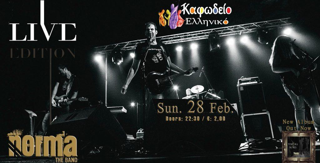 KΑΦΩΔΕΙΟ - internet banner copy