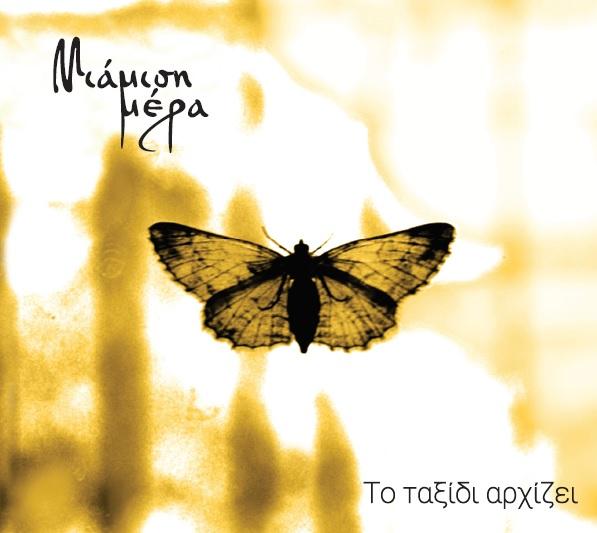 MiamisiMera-CDcover