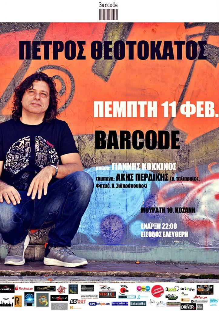 barcode kozani poster_small