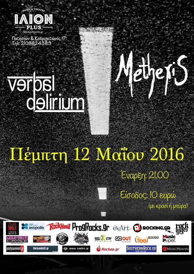 VERBAL DELIRIUM - METHEXIS Live 12 ΜαΪου
