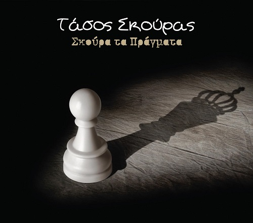 Skouras-CD-cover