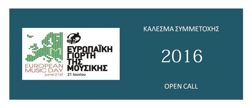 open call 2016