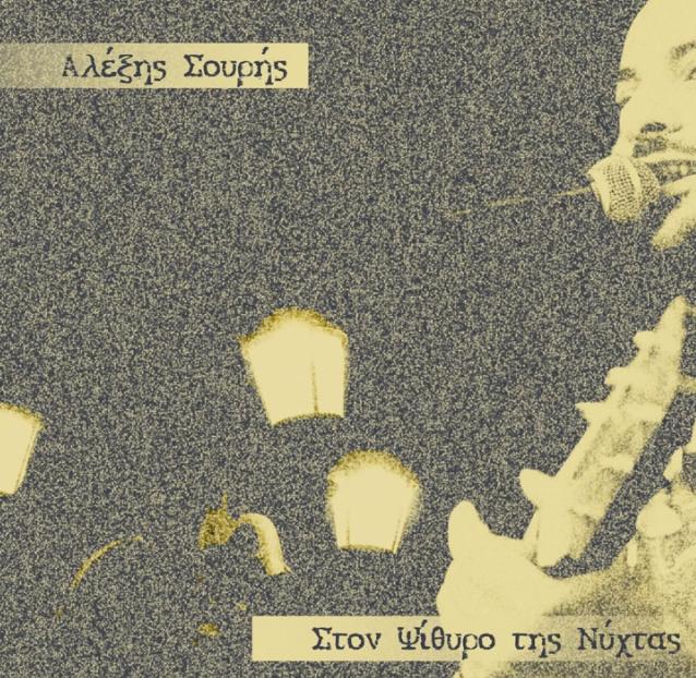 ΣΤΟΝ ΨΙΘΥΡΟ ΤΗΣ ΝΥΧΤΑΣ - CD COVER