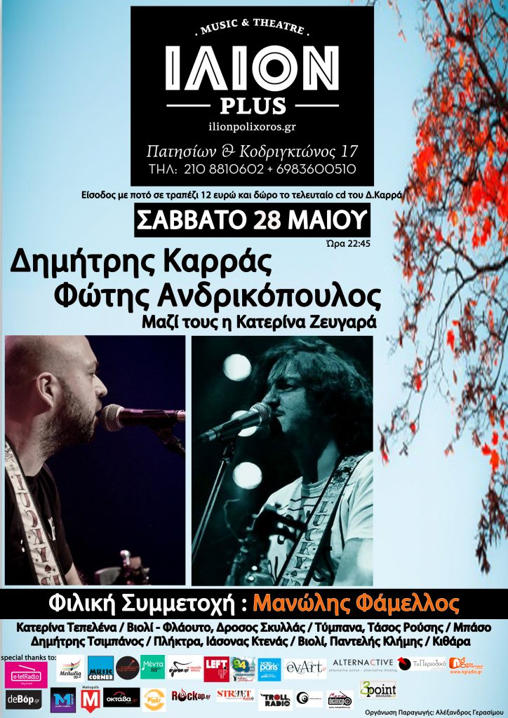 """Ο Δημήτρης Καρράς & ο Φώτης Ανδρικόπουλος στο """"Ίλιον Plus"""""""