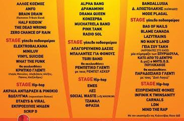B-FEST STAGES