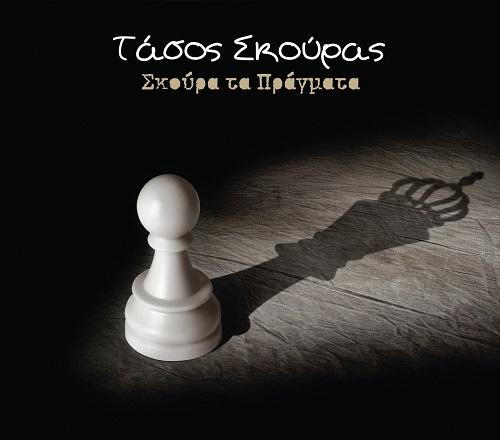 Skouras-CD-cover