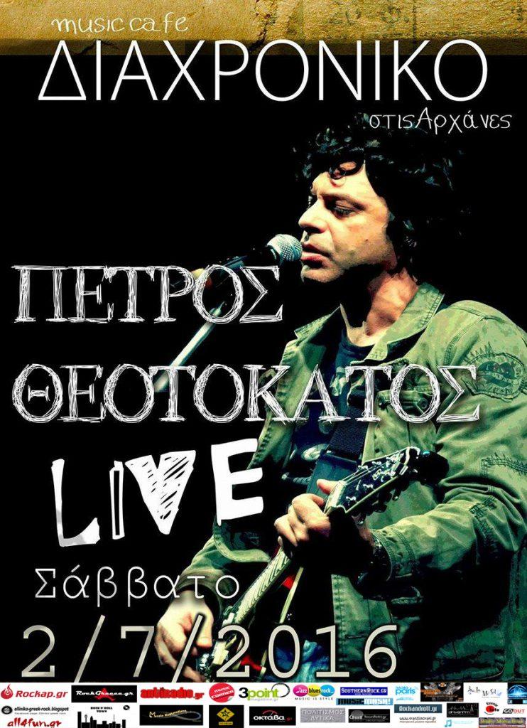Diaxroniko poster