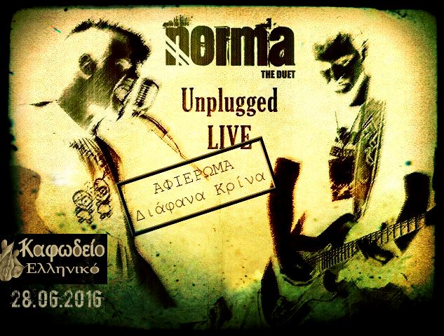 NORMA the duet - Αφιέρωμα ΔΙΑΦΑΝΑ ΚΡΙΝΑ Semiacoustic Live @ Θεσσαλονίκη, ΚΑΦΩΔΕΙΟ ΕΛΛΗΝΙΚΟ, 28.06.2016