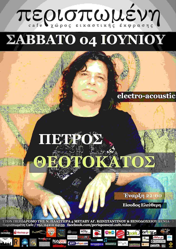 perispwmeni poster_small