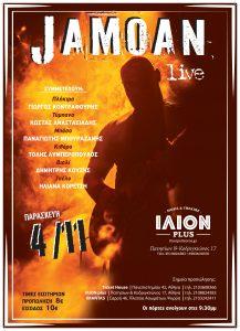 JAMOAN Live ΙΛΙΟΝ plus 4.11