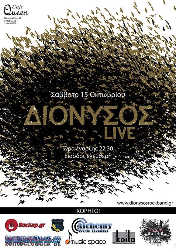 dionysos-queen