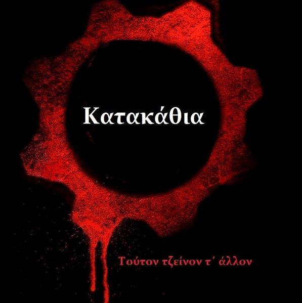 katakathia3