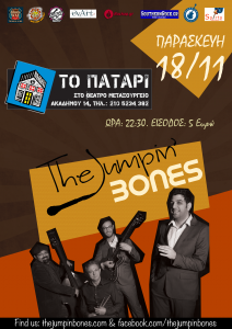 "The Jumpin' Bones Live At ""Το Πατάρι"""