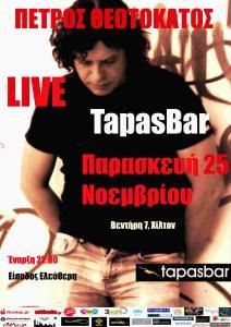Πέτρος Θεοτοκάτος live @ Tapas Bar
