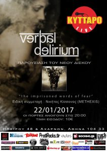 VERBAL DELIRIUM 3rdpresentation @KYTTARO Live Club (22 Jan 2017)