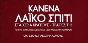 ΣΥΝΑΥΛΙΑ ΑΛΛΗΛΕΓΓΥΗΣ – ΑΝΤΙΣΤΑΣΗΣ – ΑΝΑΤΡΟΠΗΣ – ΝΙΚΗΣ!