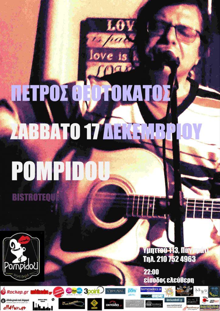 pompidou-poster_small