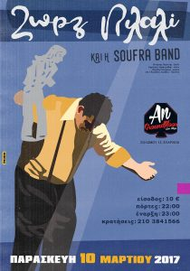 Ο Ζωρζ Πιλαλι Και Η Soufra Band επιστρέφουν στο AN Groundfloor!