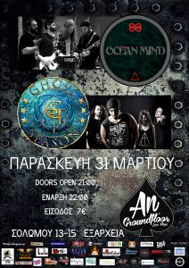 OCEAN MIND + GHOST SEASON live @ AN Groundfloor – Παρασκευή 31 Μαρτίου