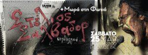 Στέλιος Σαλβαδόρ & Μωρά στη Φωτιά - Unplugged - Αθήνα // 25 Μάρτη