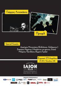 Γιώργος Λιτσικάκης – Προφίλ Live, 23 Απριλίου, Ίλιον Plus